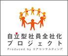 自立型社員全社化プロジェクト